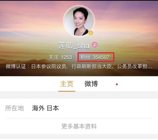 民進党の蓮舫代表が中国のSNS「微博」で公式アカウントを運用し、35万人ものフォロワーを引き連れていることが分かった。
