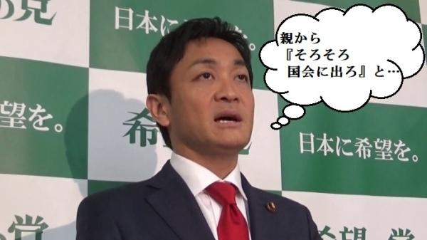 玉木雄一郎「地元や親からも言われる。『そろそろ(国会に)出たほうがいい』と…」