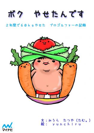 miura222.png