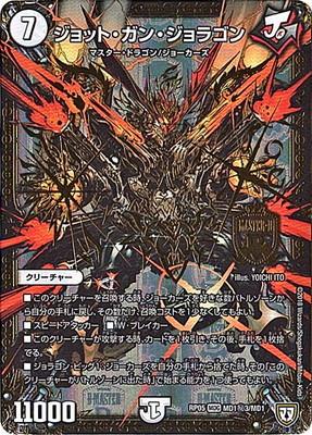 ジョット・ガン・ジョラゴンss3