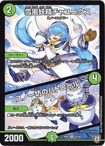 雪風妖精チャユニクス/スノー坊のパトロール