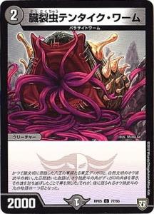 臓裂虫テンタイク・ワーム