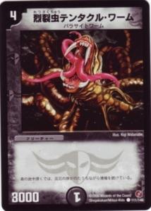 烈裂虫テンタクル・ワーム