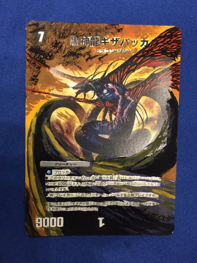 黒神龍ギザバッカル(拡張アート)