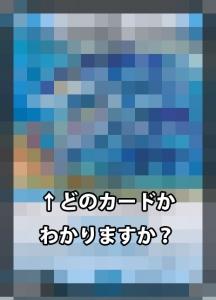 20180408モザイクイラストクイズ サムネイル