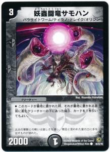 妖蟲闘竜サモハン