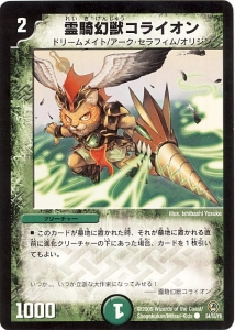 霊騎幻獣コライオン