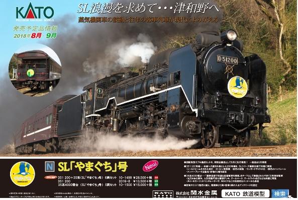 カトー新やまぐち号4