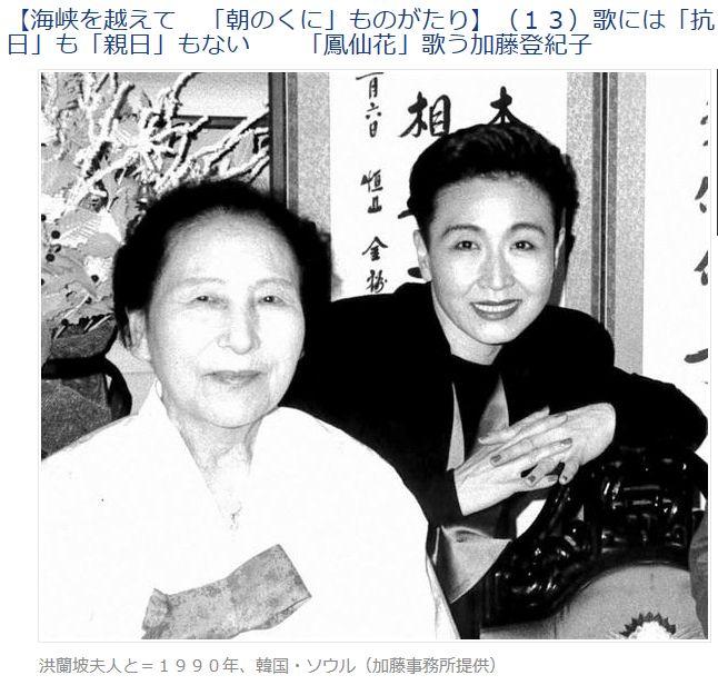 洪蘭坡夫人と加藤登紀子