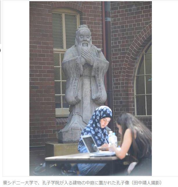 豪シドニー大学で孔子学院の中庭に置かれた孔子像