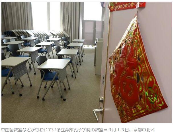 立命館孔子学院の教室