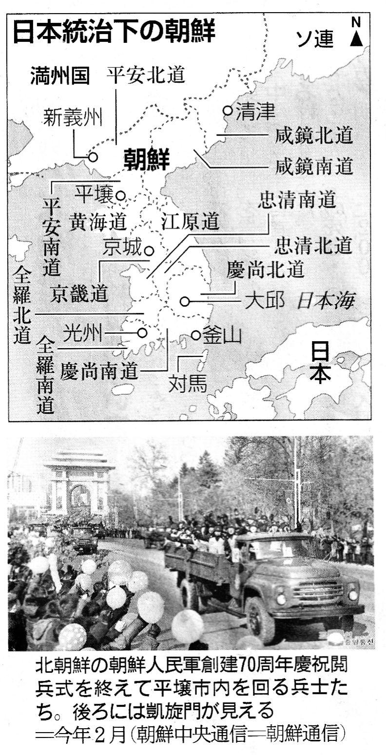 70周年記念日と民衆