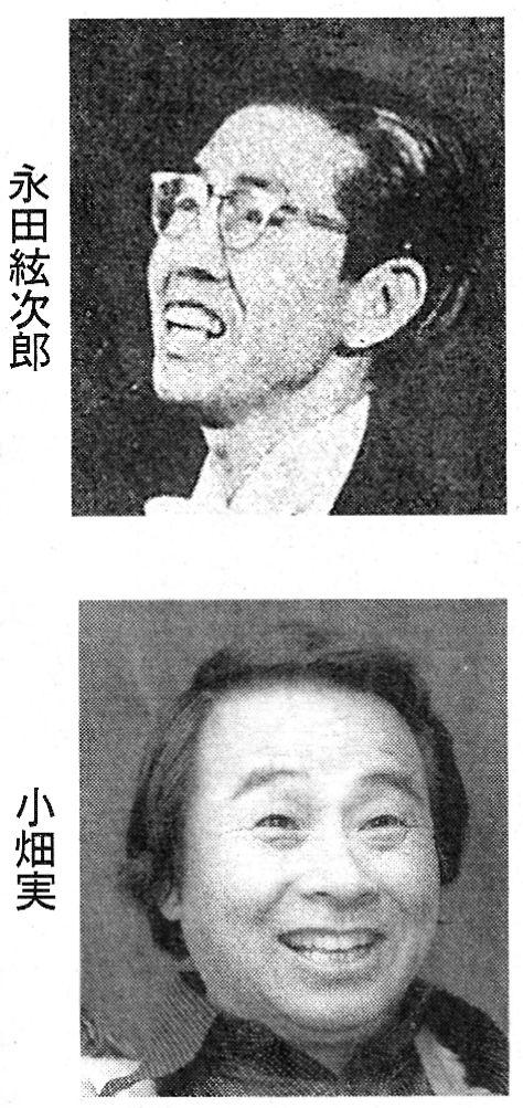 永田絃次郎と小畑実