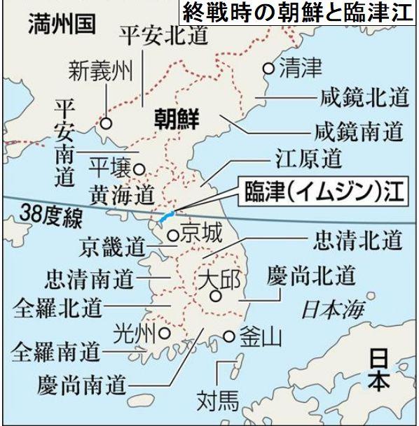 終戦時の朝鮮と臨津江