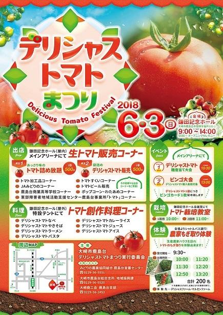 トマト祭り2018 ポスター(小)
