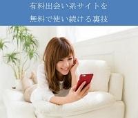 no_1_deaikeiurawaza.jpg