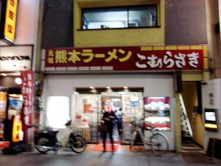 こむらさき上通中央店_外観2012_01