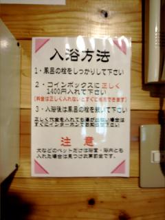 熊本_守護陣温泉_家族風呂入浴方法2012_01