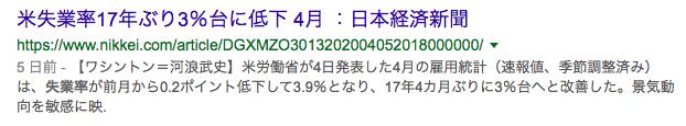 米国失業率日本不景気の始まり厚生労働省2018年5月9日