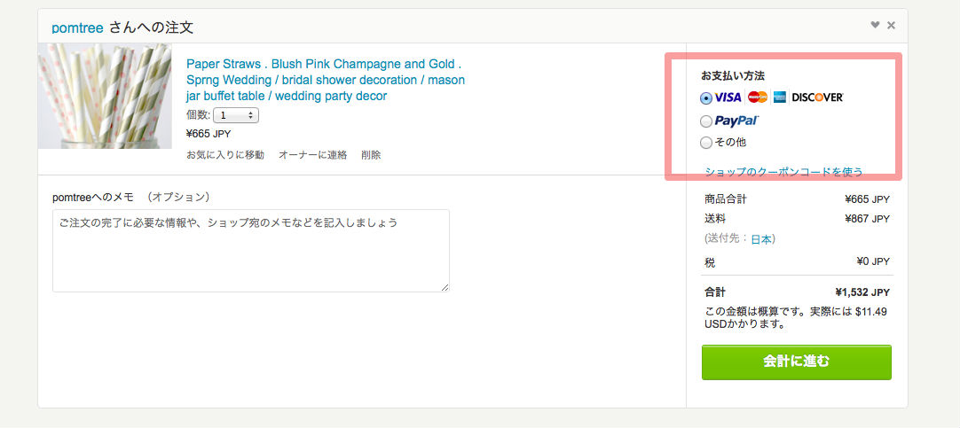 etsy使い方_購入方法5