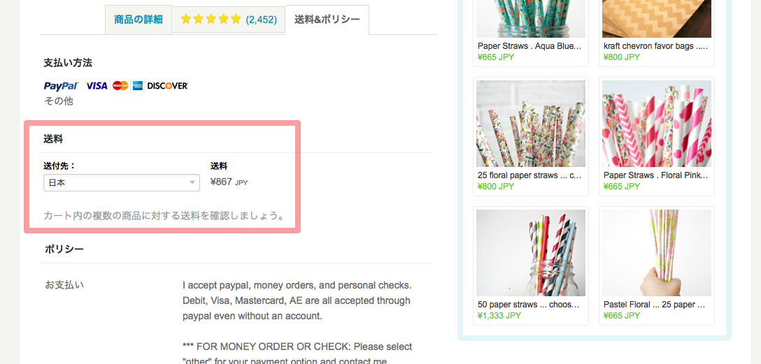 etsy使い方_購入方法3
