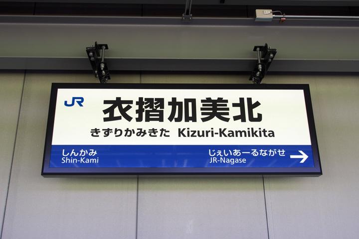 20180324_kizuriu_kamikita-20.jpg
