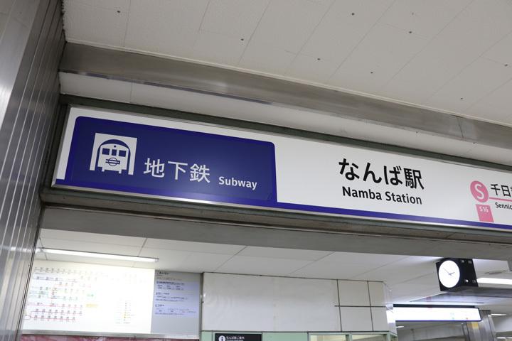 20180331_namba-01.jpg