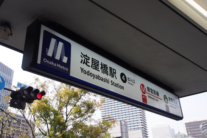 20180401_yodoyabashi-02.jpg