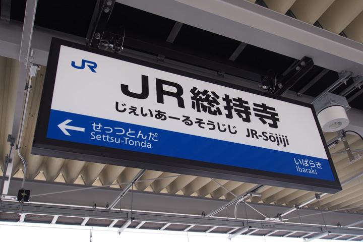 20180408_jr_sojiji-01.jpg