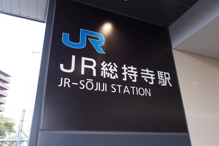 20180408_jr_sojiji-26.jpg