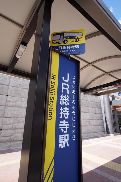 20180408_jr_sojiji-31.jpg