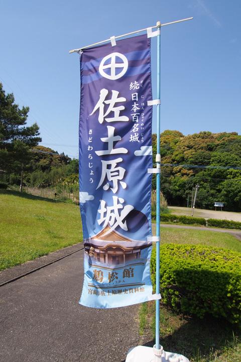 20180428_sadowara_castle-02.jpg