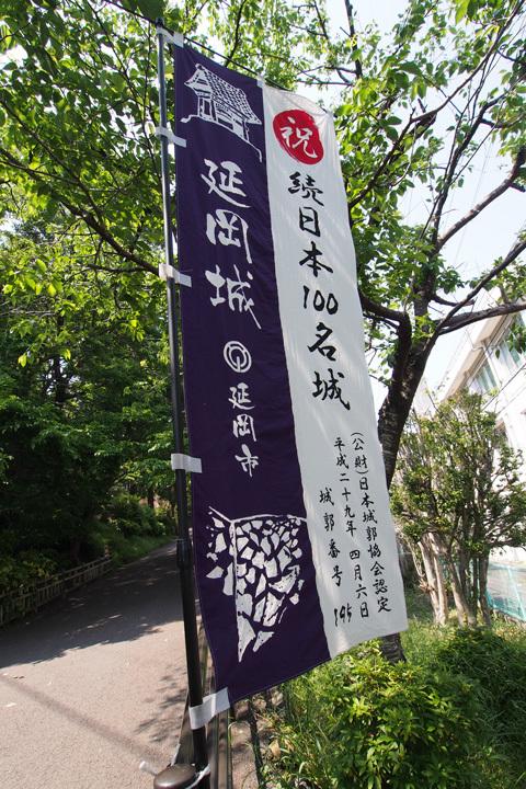 20180430_nobeoka_castle-03.jpg