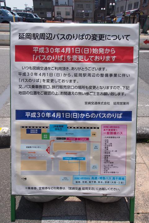 20810430_nobeoka-06.jpg