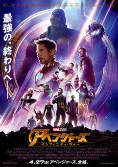 映画「アベンジャーズ/インフィニティ・ウォー(2D・日本語字幕版)」 感想と採点 ※ネタバレなし