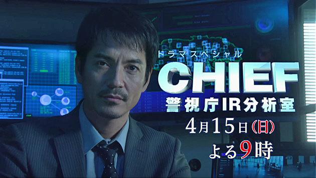 日曜プライム ドラマスペシャル「CHIEF~警視庁IR分析室~」 (2018/4/15) 感想