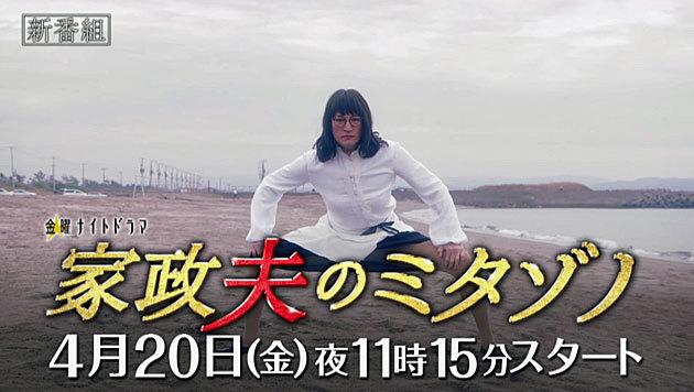 家政夫のミタゾノ(第2シリーズ)