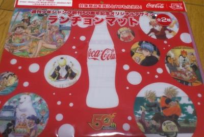 コカ・コーラ コラボ ジャンプ50周年