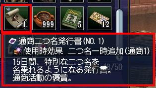 futatsuna-001.jpg