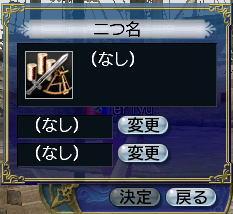 futatsuna-01.jpg