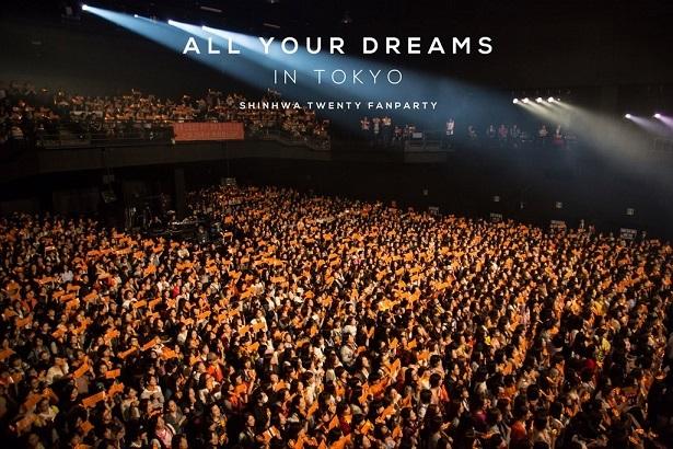 東京ファンパーティー
