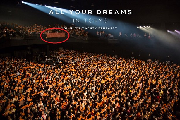 東京ファンパーティー横断幕