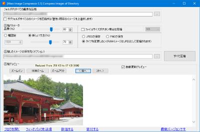 Mass Image Compressor スクリーンショット