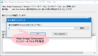 Mass Image Compressor 日本語化