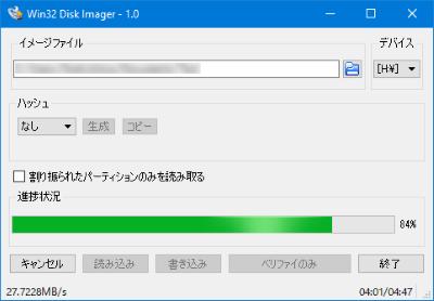 Win32 Disk Imager  スクリーンショット