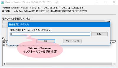 Winaero Tweaker 日本語化