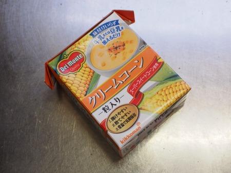 冷製豆乳クリームスープ031