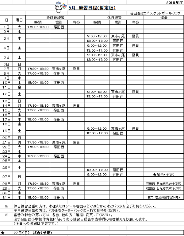 5月練習予定表