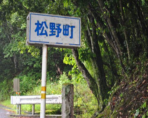 案内標識(松野町)2