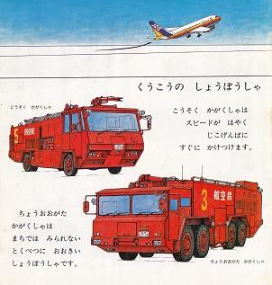 空港の消防自動車